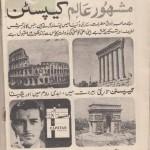 منفرد پاکستان