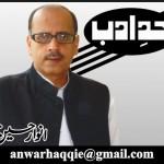 بلی اور پنجاب کے ادبی و ثقافتی ادارے