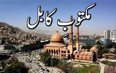 افغان امن: پاکستانی مقتدرہ کا اصل امتحان