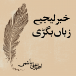 شمس الرحمٰن فاروقی کا اعتراض