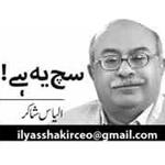 کراچی میں سالِ نو پر پابندی!