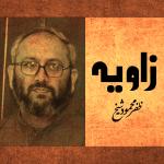 سانحہ منیٰ: پاکستانی میڈیا کے تعصبات اور ابلیس کا حملہ