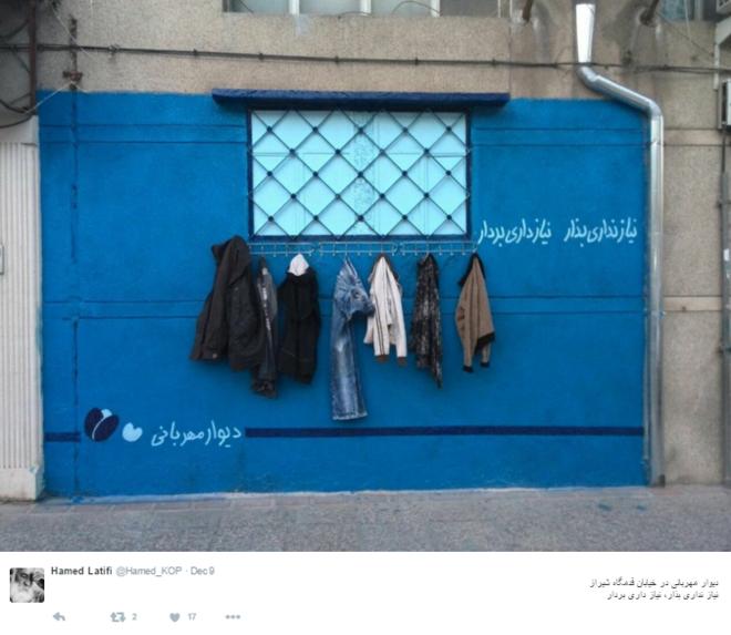"ایران کی ""دیوارِ مہربانی"""