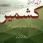 پروفیسر خورشید احمد کی کتاب 'تحریکِ آزادیٔ کشمیر'  شائع