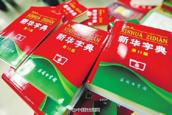 دنیا کی مقبول ترین لغت اور سب سے زیادہ فروخت ہونے والی کتاب