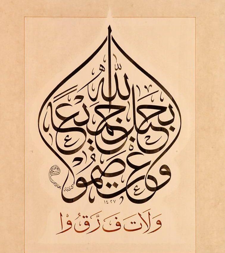 اچھی بری تقدیر اللہ تعالیٰ کی طرف سے ہے!