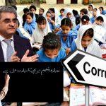 محکمہ تعلیم میں لوٹ مار کے بعد فضل اللہ پیچوہو نے محکمہ صحت میں بساط بچھالی