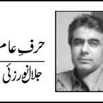 طالبان تحریک اور حکومت <br> (جلال نُورزئی) قسط نمبر(7)