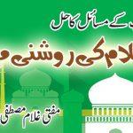 آپ کے مسائل اور ان کا اسلامی حل