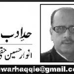 عمران خان  کا  انیل مُسرت (انوار حُسین حقی)