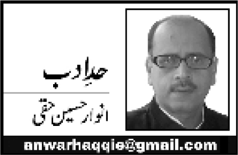 مولانا فضل الرحمن  اور مسئلہ کشمیر  <BR>(حدِ ادب...انوار حسین حقی)