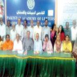 کراچی کی ادبی ڈائری