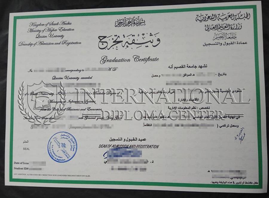 سات ہزار ریال دیں، پی ایچ ڈی کی ڈگری حاصل کریں، سعودی عرب میں لوٹ سیل