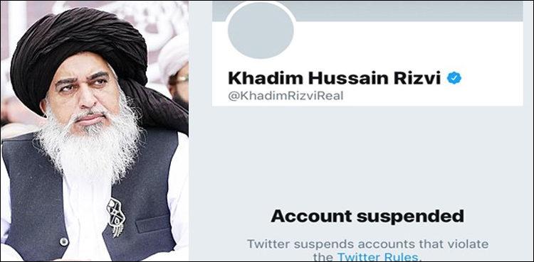 ٹوئٹر نے خادم رضوی کا اکاؤنٹ بند کردیا