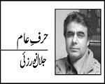 آزادی کی جانب گامزن افغانستان