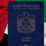 اماراتی پاسپورٹ دنیا کاطاقتور ترین قرار،پاکستان کا 92واں نمبر