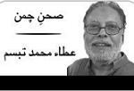 پا شا احمد گل شہید اسلامی مزدور تحریک کا سچا سپاہی <br>(عطا محمد تبسم)