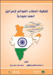 بیروت سے شائع کتاب میں اسرائیل نواز بھارتی وزیراعظم نریندر مودی کا چہرہ بے نقاب