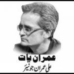 جی۔ٹینشن۔۔ علی عمران جونیئر