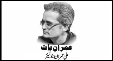 کتوں کا راج۔۔ (علی عمران جونیئر)