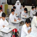 سعودی عرب ، دنیا بھر میں تعلیم پر سب سے زیادہ خرچ کرنے والا ملک