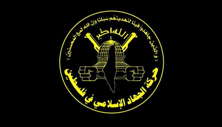 اسلامی جہاد کا پارلیمانی اور صدارتی انتخابات میں حصہ نہ لینے کا اعلان