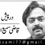 کراچی کے لیے معاہدے (قاضی سمیع اللہ)