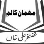 بی جے پی اِقتدار زوال کی جانب   (غضنفر علی خاں)