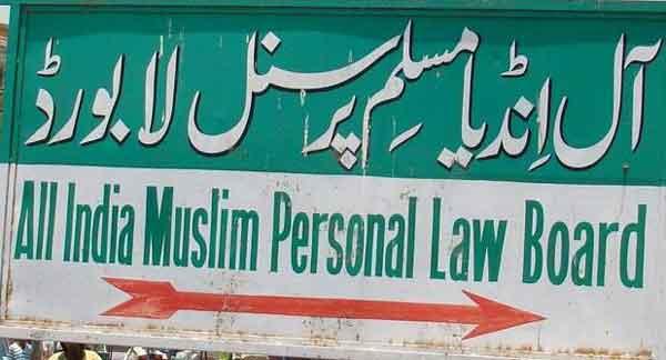 بابری مسجد کے بدلے 5 ایکڑ زمین مسلم تنظیموں کو قبول نہیں،آل انڈیا مسلم پرسنل لا بورڈ