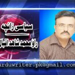 نئی عالمی بساط پر پاکستان کی اہمیت؟