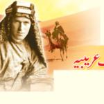 لارنس آف عربیاکی دوڑ بھاگ
