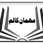 نیتن یاہو کا سیاسی ترکہ