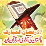 قمری حساب سے وطن عزیز کا74واں یوم آزادی 27رمضان المبارک