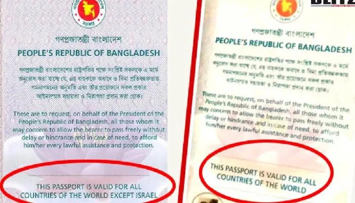 بنگلادیش کی اسرائیل کے حوالے سے پاسپورٹ میں بڑی تبدیلی