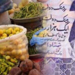 25 اشیائے ضروریہ کی قیمتوں میں اضافہ