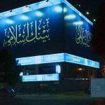 بینک اسلامی نے امریکی عدالت میں سائبر ہیکر کے خلاف کیس جیت لیا